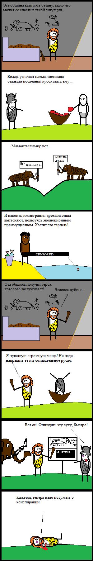 Пещернолюдское Комиксы, Cynicmansion, Длиннопост