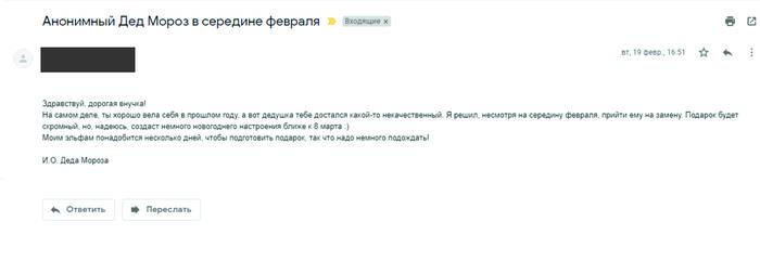 Москва-Хабаровск, подарок от хорошего человека Обмен подарками, Тайный Санта, Отчет по обмену подарками, Лига альтруистов, Лабрадор, Длиннопост