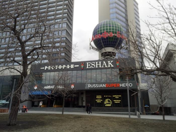 Чего не сделают ради рекламы Москва, Арбат, Жестокость с животными, Ресторан
