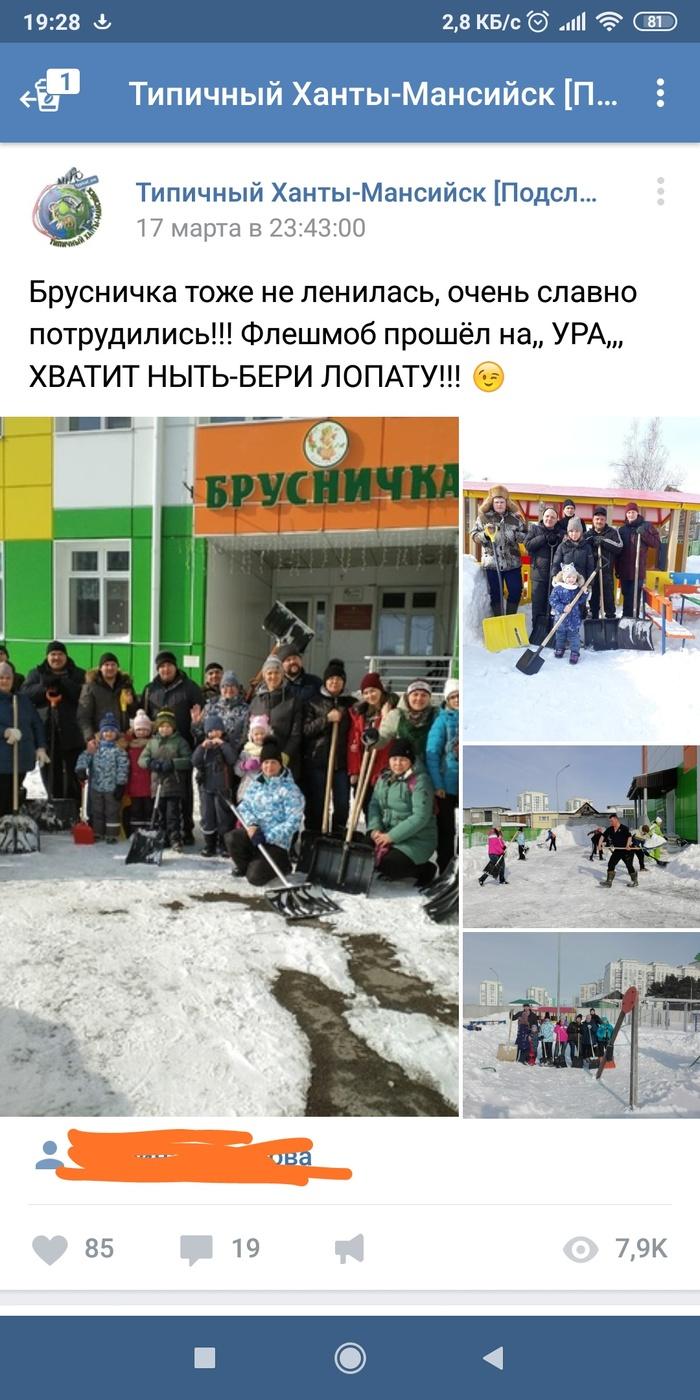 Флэшмоб или как заставить других работать. Снег, Коммунальные услуги, ЖКХ, Ханты-Мансийск, Длиннопост