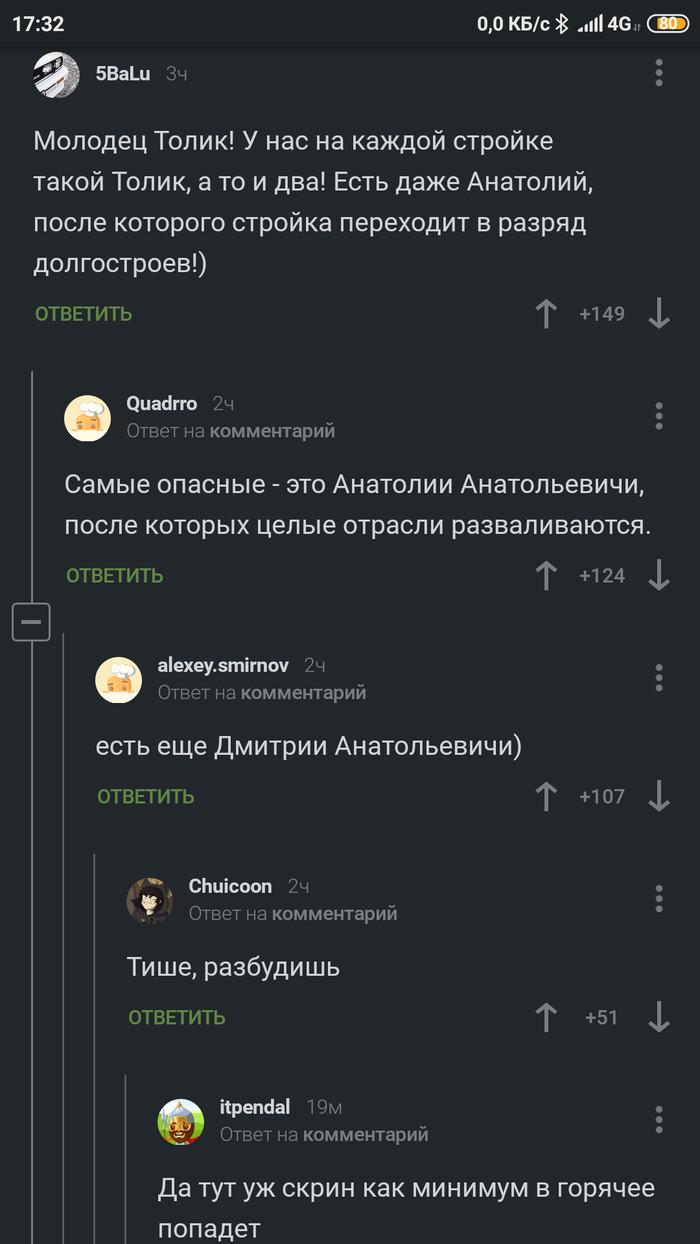 Толик Комментарии на Пикабу, Скриншот, Толик