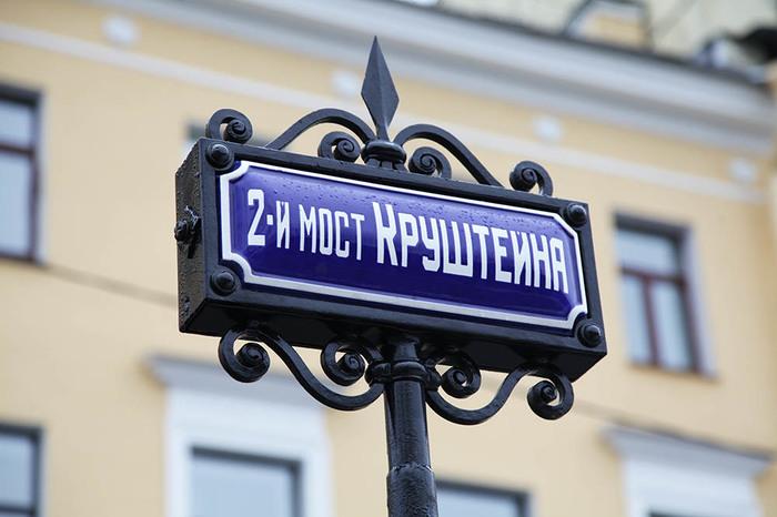 Двусторонние таблички Санкт-Петербург, Мост, Табличка, Керамика Осинина, Видео, Длиннопост