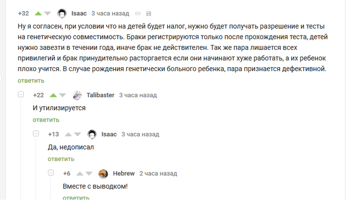Комментарии радуют Комментарии на Пикабу, Яжмать, Смешное, Порадовало, Комментарии, Скриншот