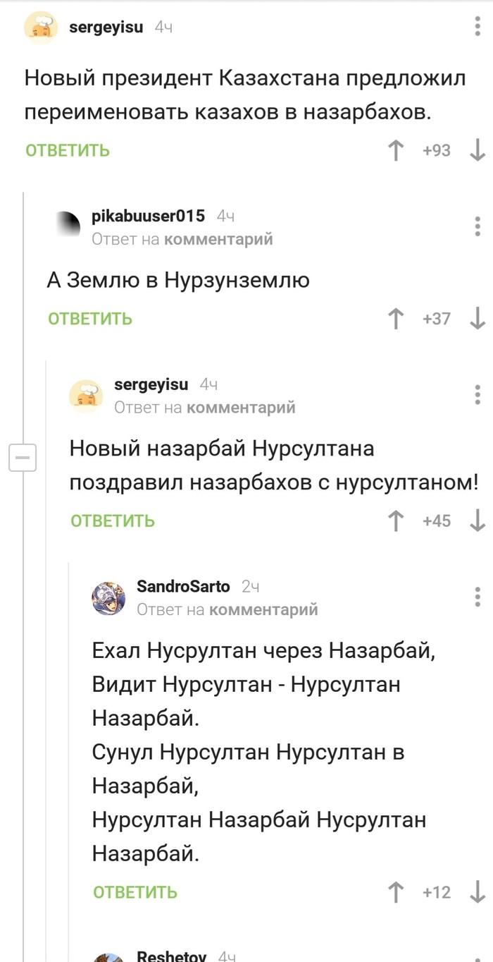 А почему бы и да? Комментарии на Пикабу, Нурсултан Назарбаев, Нурсултан, Комментарии, Скриншот