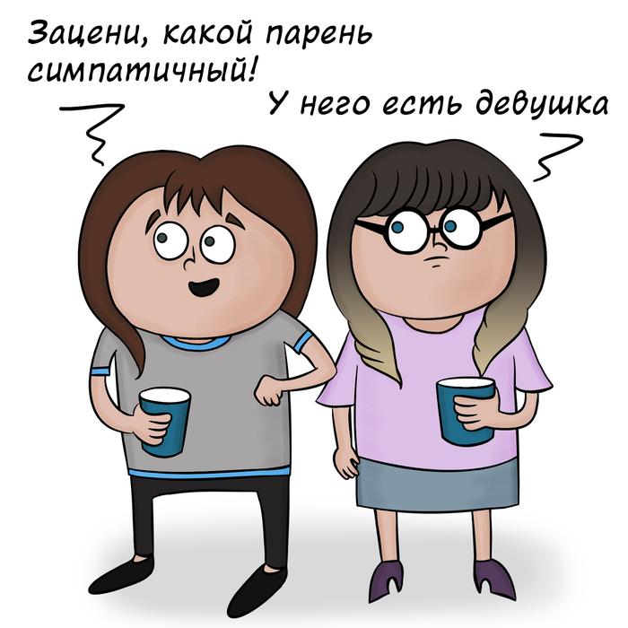 Ну и ладно! Альфа Комиксы, Комиксы, Девушки, Футурама, Отношения, Длиннопост