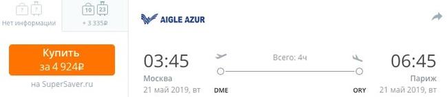 Короткий заброс в Европу из Москвы: Париж, Милан, Берлин в мае за 10800 Евротур, Дешевые билеты, Авиасборка, Filrussia, Длиннопост