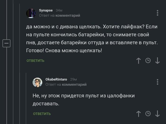 Лень Комментарии на Пикабу, Лень, Пульт, Комментарии, Скриншот
