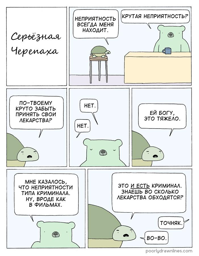 Серьёзная черепаха Перевел сам, Poorly Drawn Lines, Комиксы