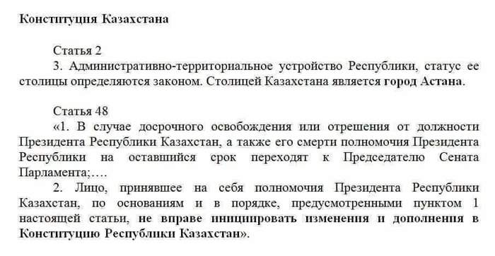 Конституция Казахстана не позволяет менять название столицы