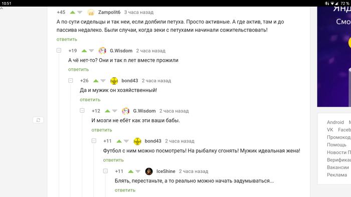 О мужской любви Комментарии, Геи, АУЕ, Комментарии на Пикабу, Скриншот