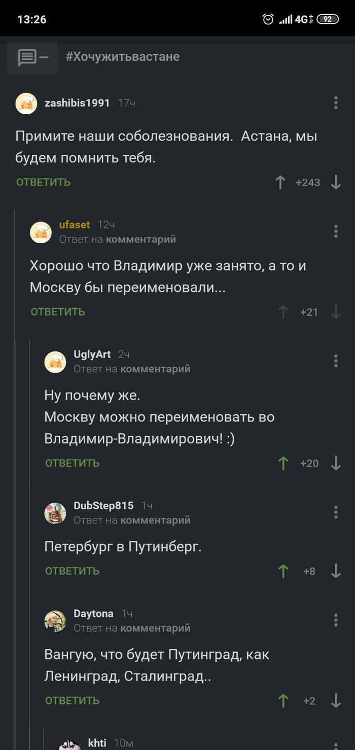 Волна переименований доберется и до нас... Переименование, Астана, Скриншот, Комментарии на Пикабу