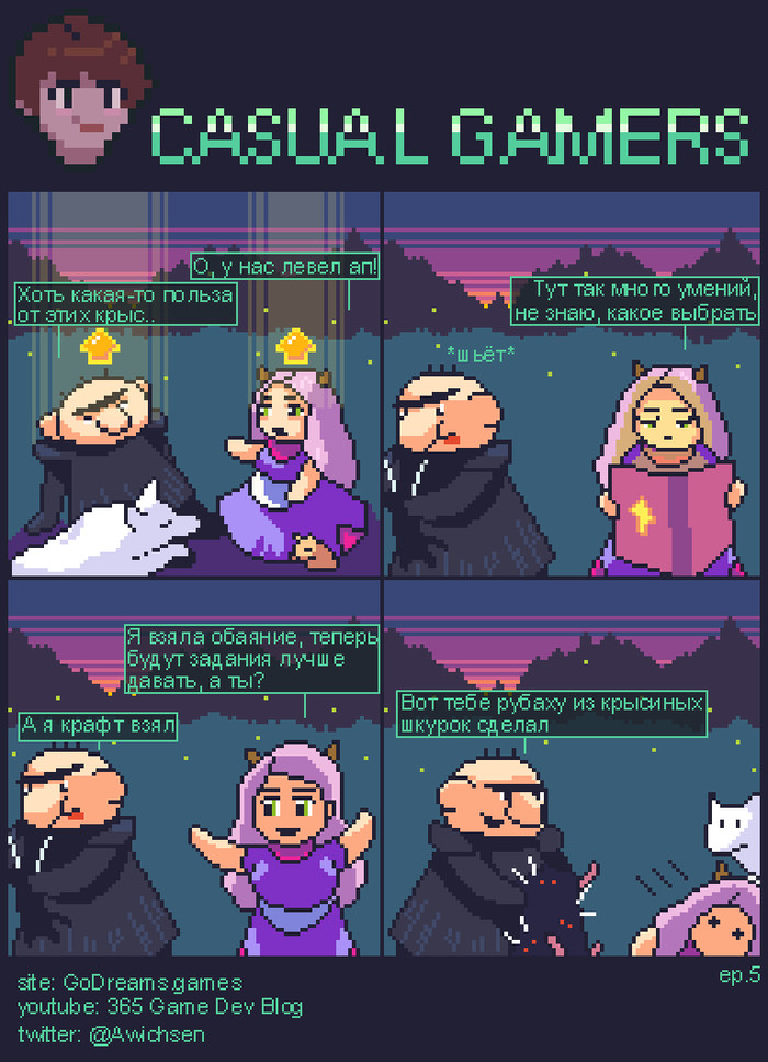 Casual gamers эпизод 5 Пикабушники в мморпг, Пиксель, Комиксы