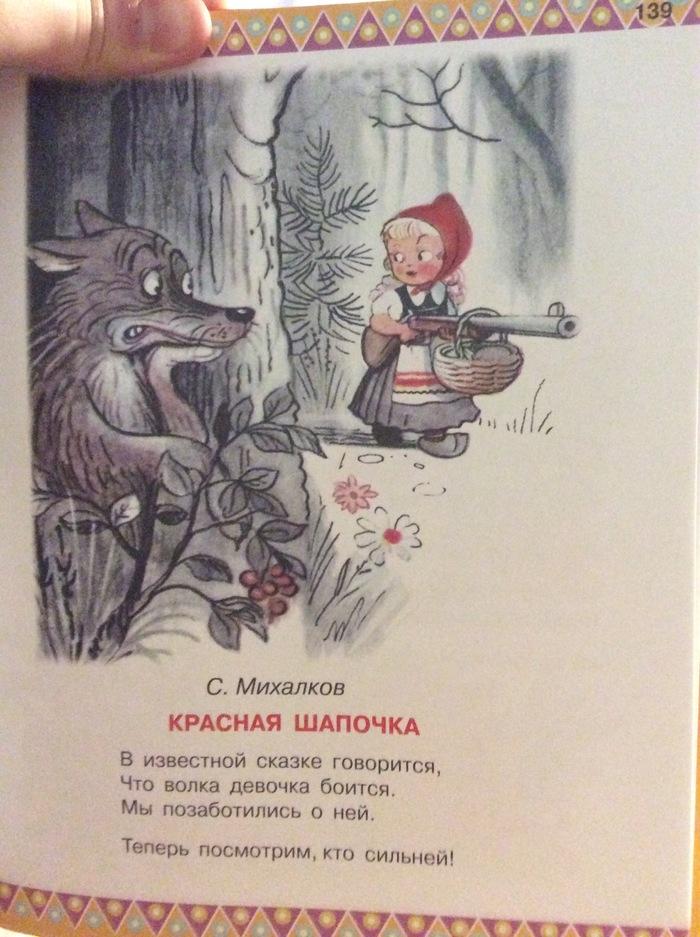 Красная шапочка, вооружена и очень опасна... Сказка, Красная шапочка, Книги, Дети