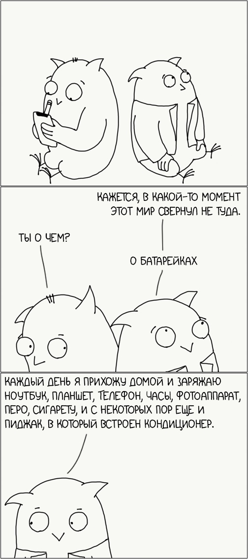 Экзистенциальные совы Сова, Комиксы, Длиннопост, Юмор
