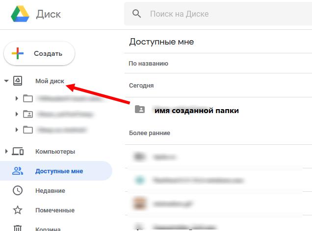 Безлимитный GoogleDrive. Бесплатно и навсегда. Google Drive, Google, Облачное хранилище, Безлимит, Халява, Лайфхак