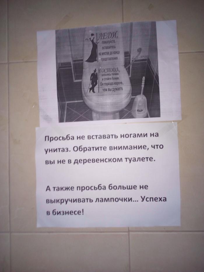 Бизнесмены Магнитогорск, Туалет, Объявление