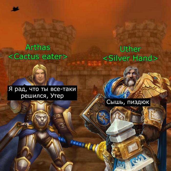 Единственный выход Врата Оргриммара, Игры, Компьютерные игры, Чума, Warcraft, World of warcraft, Длиннопост