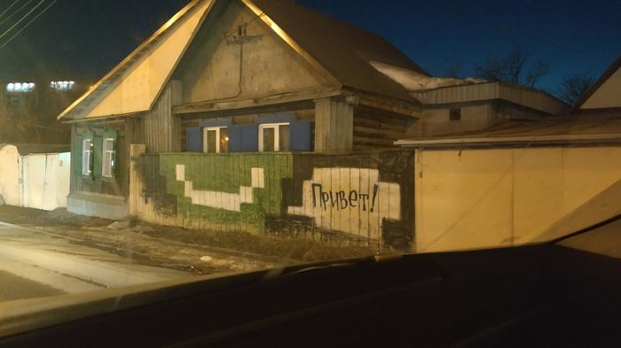 Приветливый домик Дом, Уфа, Надпись, Забор, Надпись на заборе