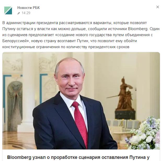 Дед.... Путин, Полномочия, Продление, Политика
