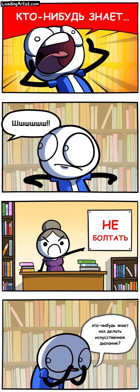Молчаливая помощь Loading Artist, Комиксы, Библиотека, Длиннопост