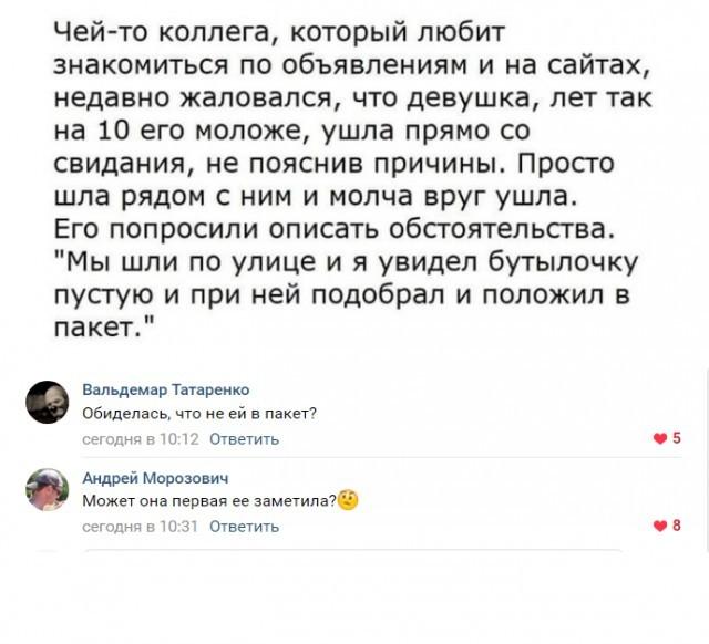 Просто ушла... Свидание, Вконтакте, Комментарии, Юмор, Из сети, Скриншот