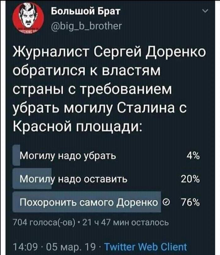 Я голосовал за 3-й вариант. Дичь, Доренко, Политика, Сталин, Голосование