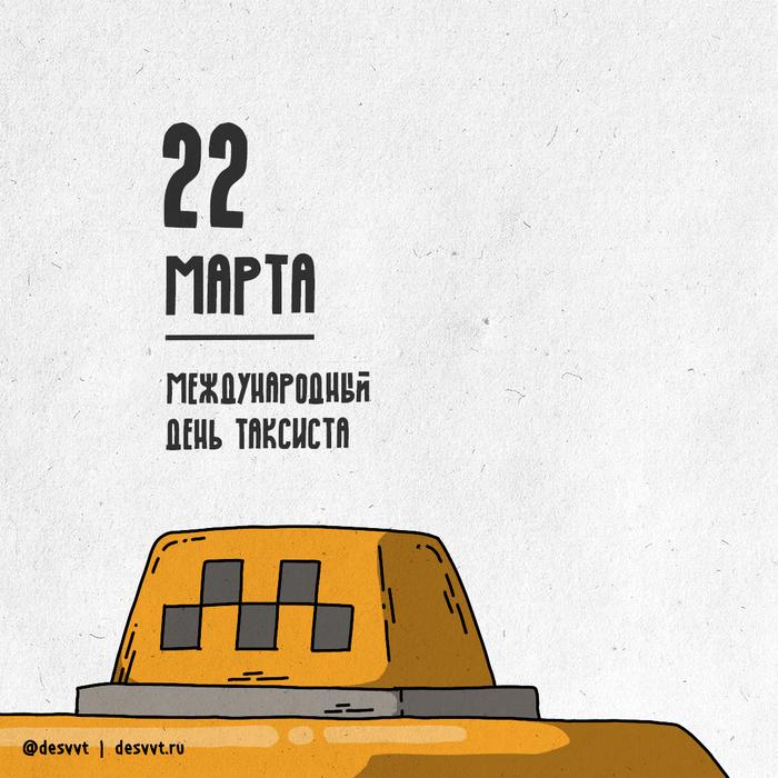 (113/366) 22 марта - Международный день такси Проекткалендарь2, Рисунок, Иллюстрации, Таксометр, Лондон, Такси