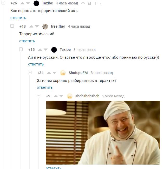 Терористический акт Комментарии, Повар расист, Скриншот, Комментарии на Пикабу