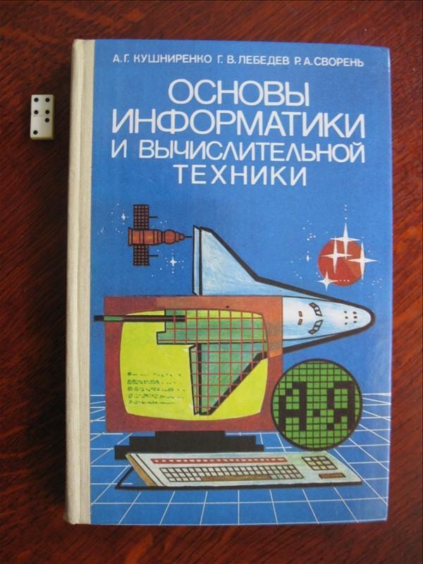 Путь программиста ;) Компьютер, Книги, Программист, Длиннопост