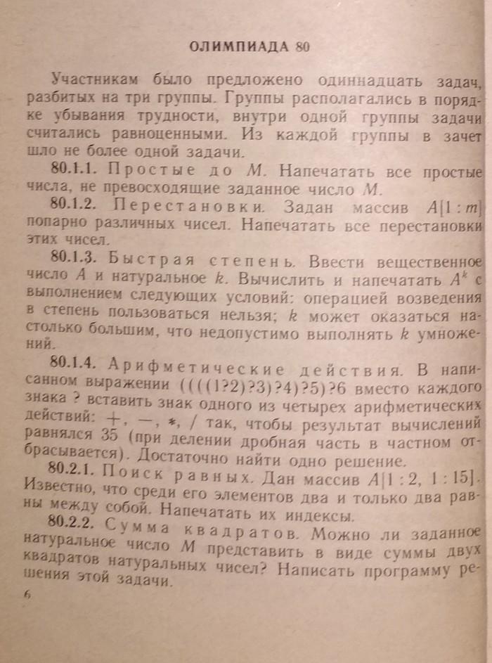Задания первой Московской олимпиады по программированию (1980 г.) Программирование, Задача, Олимпиада, 1980, Длиннопост