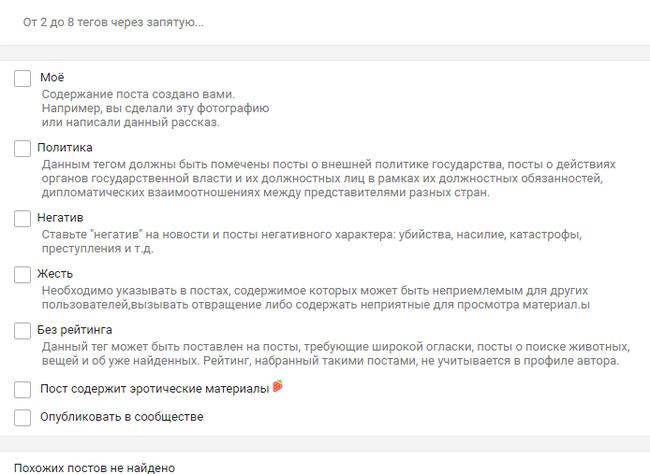 Предложение: Добавить специальные теги на страницу создания постов Пикабу, Предложения по Пикабу, Теги