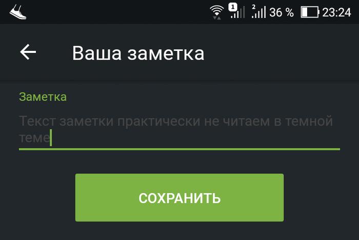 Баг: темный текст на темном фоне Баг, Мобильное приложение
