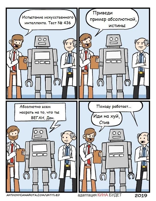 Искусственный интеллект всё умнее...