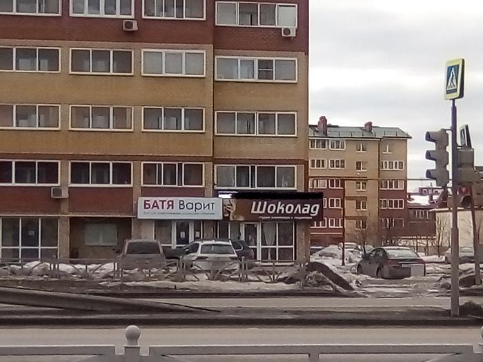 Батя занят делом. Екатеринбург, Вывеска, Совпадение