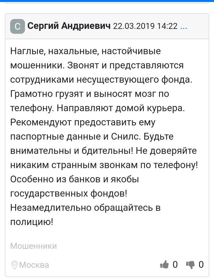 Внимание мошенники! Москва Мошенники, Телефон, Обзвоны, Без рейтинга, Длиннопост