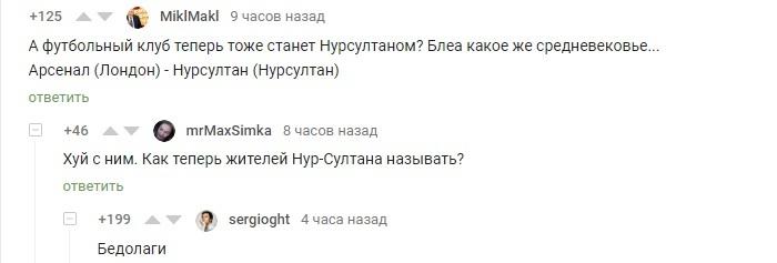 Бедолаги Нурсултан Назарбаев, Скриншот, Комментарии, Комментарии на Пикабу, Нур-Султан
