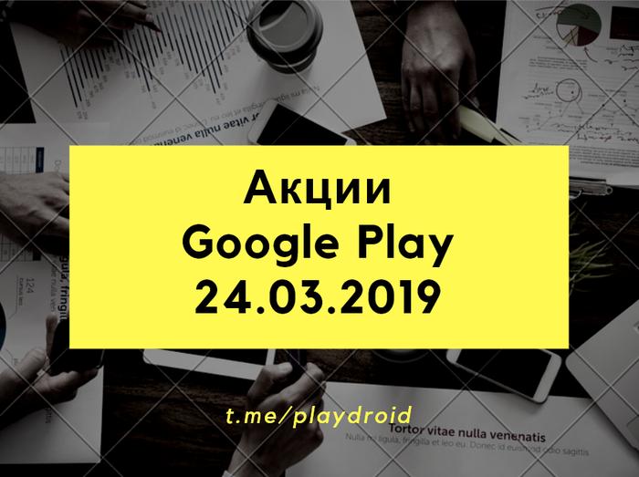 Халява Google Play - 24.03.2019 Android, Google Play, Халява, Приложение, Игры