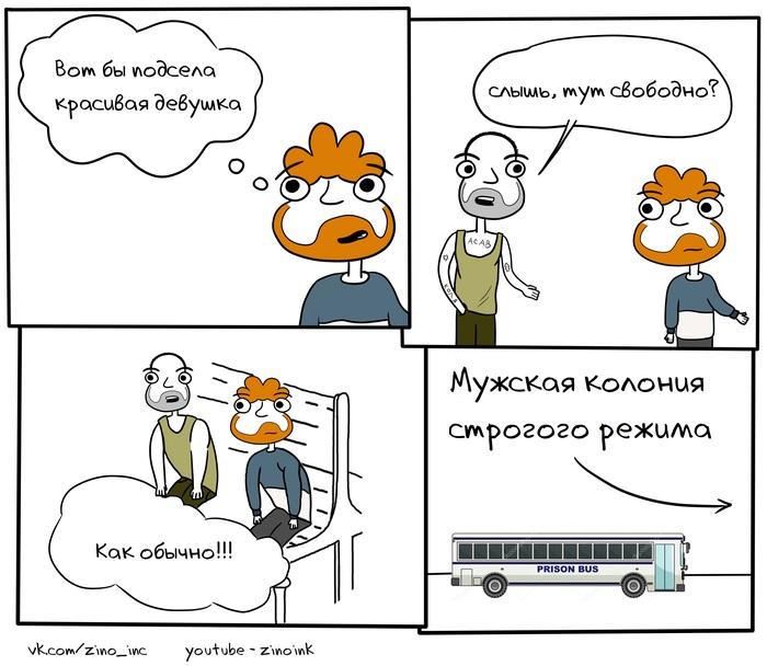 Завышенные ожидания Ожидание, Комиксы, Вконтакте, Колония, Тюрьма, Веб-Комикс