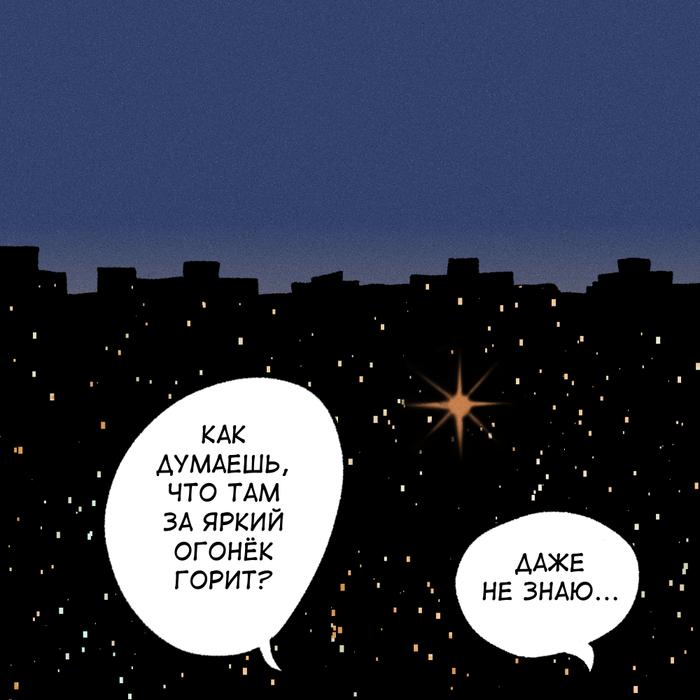 Ночной город Веб-Комикс, Юмор, Утка, Бесит, Ночной город, Длиннопост