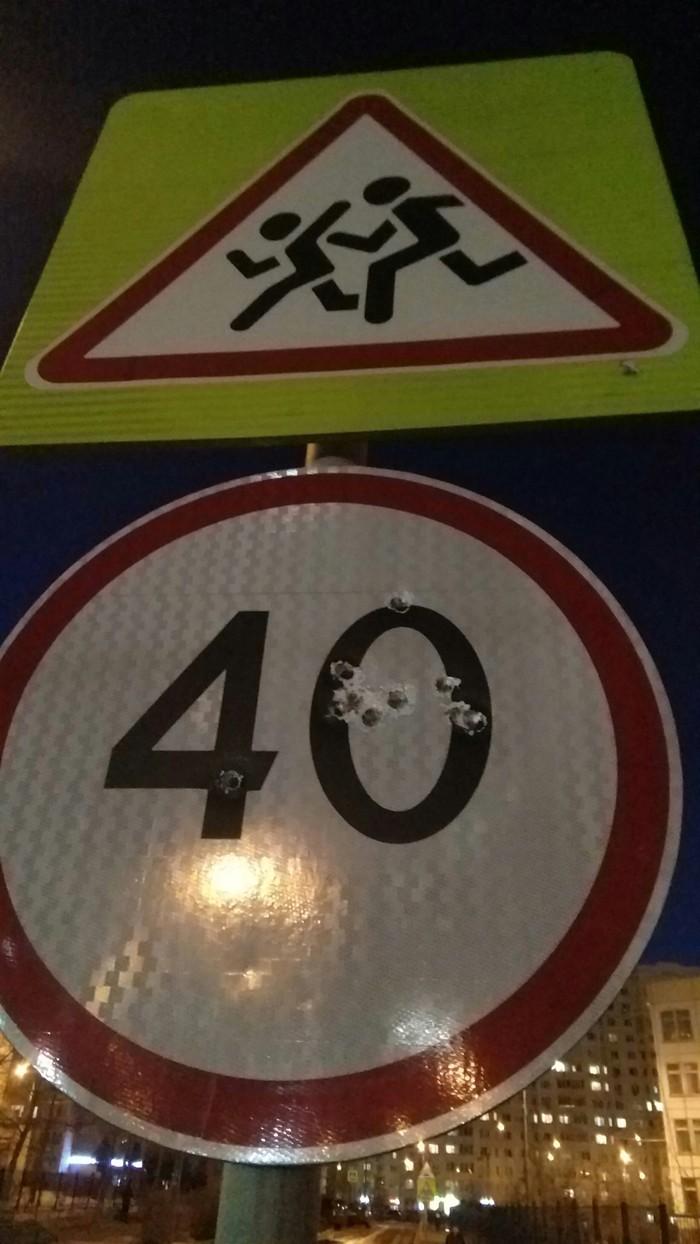 Отметины на дорожном знаке Дорожный знак, Пулевое, Красногорск