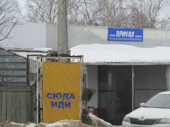 Дружелюбный магазин в Череповце