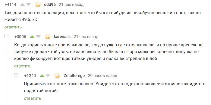 Комменты к посту про жизнь с большой грудью)) Скриншот, Комментарии на Пикабу, Числа