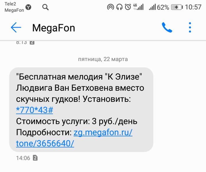 Мегафон радует) Мегафон, Бесплатно!