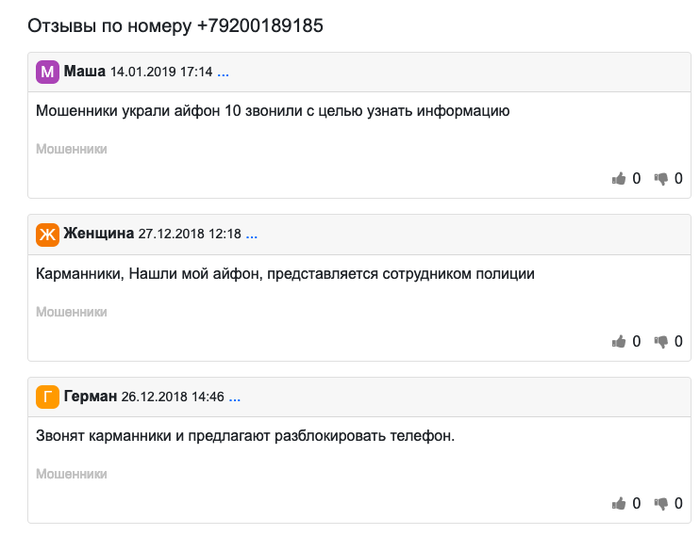Санкт-Петербург! Сила Пикабу помоги наказать мошенников Ограбление, Санкт-Петербург, Сила Пикабу, Мошенники, Длиннопост, Помощь, Без рейтинга