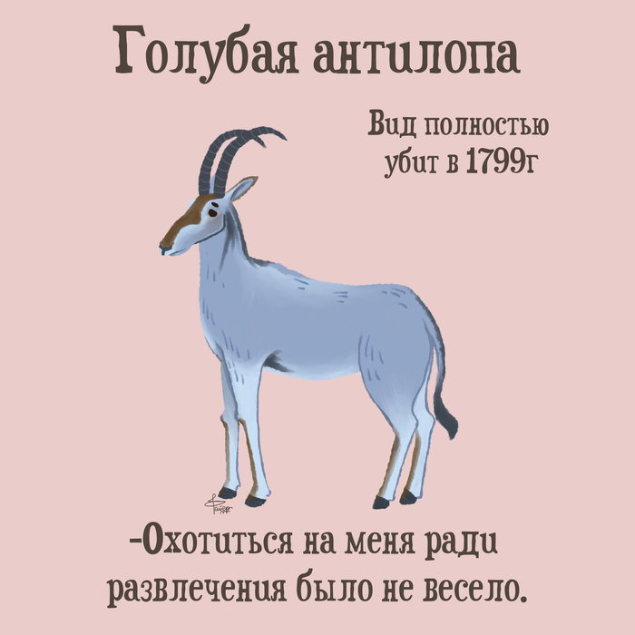 Вымершие животные Иллюстрации, Животные, Человечность, Вымершие виды, Арт, Длиннопост