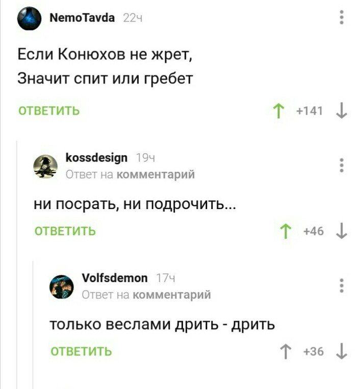 Три состояния Федора Конюхова Федор конюхов, Комментарии на Пикабу, Скриншот