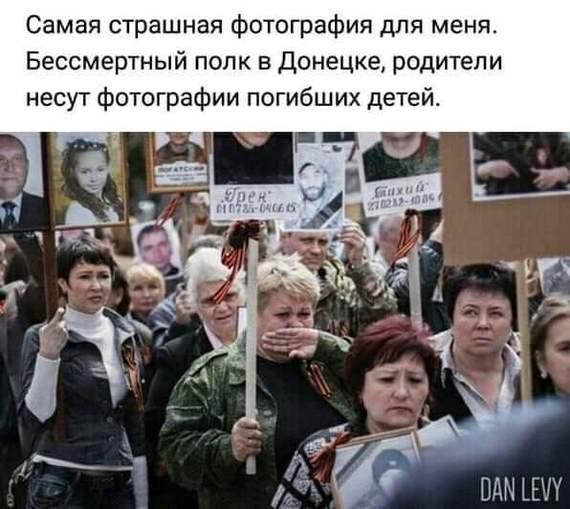 Самая страшная фотография Украина, ДНР, ЛНР, Донбасс, Бессмертный полк, Нельзя забывать, Негатив, Политика