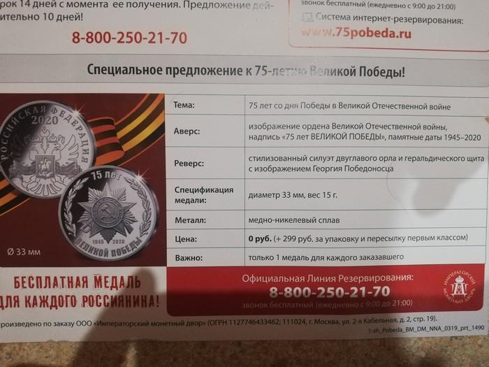 Императорский монетный двор Мошенники, Почта, Длиннопост, Развод на деньги