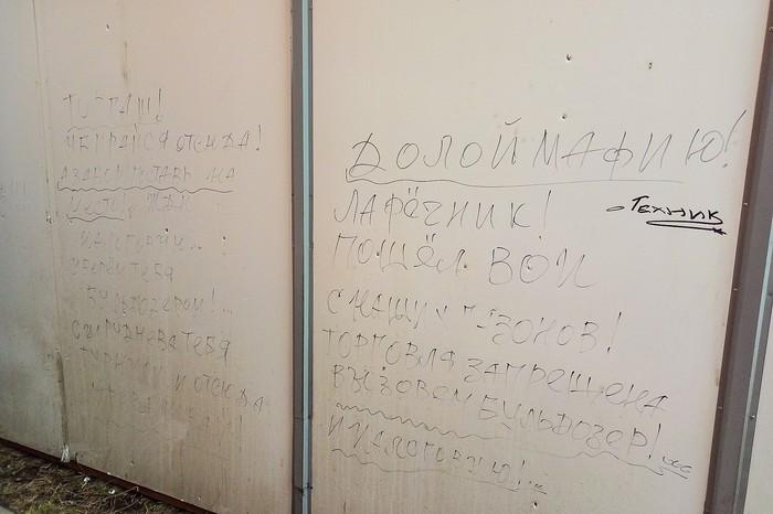 Ларёчная мафия Санкт-Петербург, Вопрос, Торговля, Аренда, Газон, Разрешение, Длиннопост