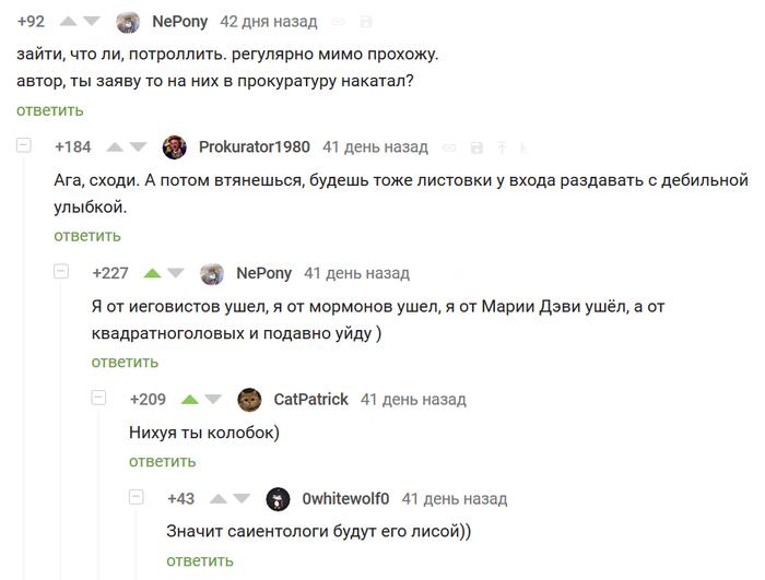 Колобок среди сектантов Саентология, Колобок, Комментарии на Пикабу, Скриншот, Секта